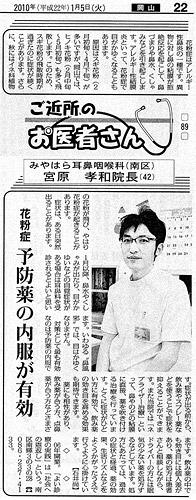 毎日新聞岡山版/2010年1月5日