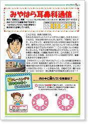 2014年5月 みやはら耳鼻咽喉科通信 健康への新しい取組