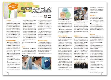 眼科と経営 130号/2014年7月10日