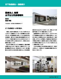 医薬の門 2017  Vol.57 No.4