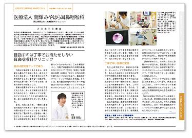 「信念」を貫く日本のいい会社 2015年度版/2015年8月19日