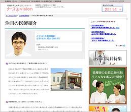 ナースvision 注目の医師紹介/2012年9月1日