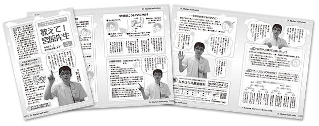 ハッピーワン誌 VOL.323/2011年7月1日