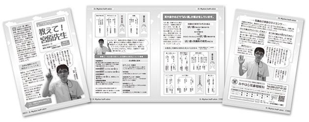 ハッピーワン誌 VOL.324/2011年8月1日