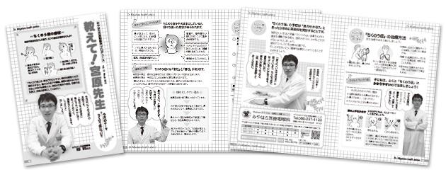 ハッピーワン誌 VOL.331/2012年3月1日