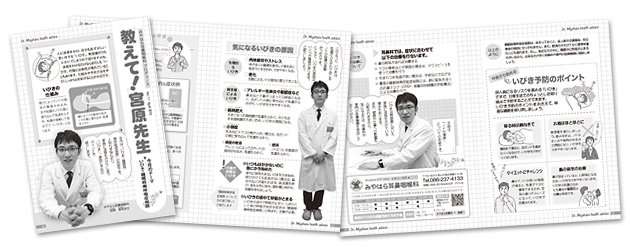 ハッピーワン誌 VOL.332/2012年4月1日